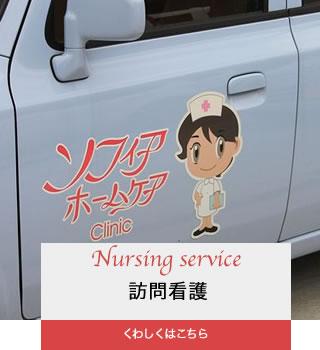 訪問看護サービスはこちら