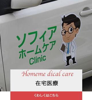 在宅医療サービスはこちら